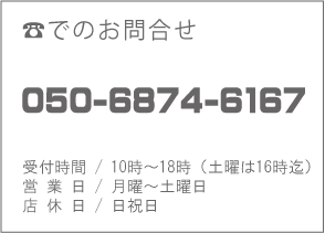 電話でのお問合せ|050-6874-6167