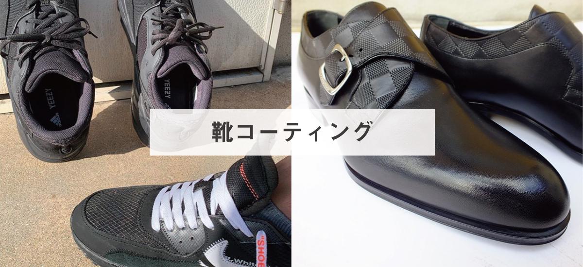靴(スニーカー、革靴、ブランド靴)コーティング