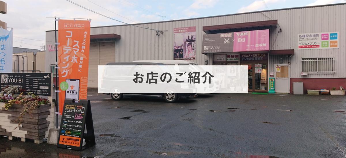 シェルコーティングBOND筑紫野店|店舗紹介
