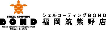 スマホコーティングはシェルコーティングBOND福岡筑紫野店